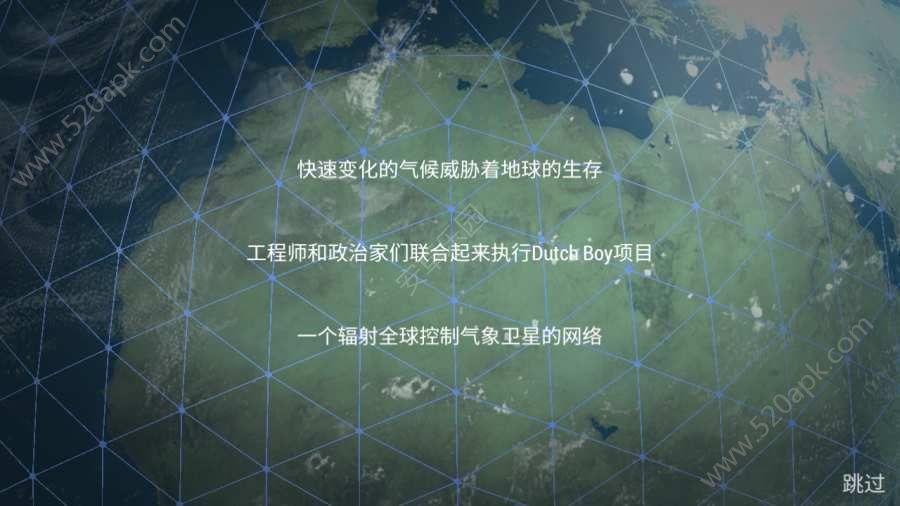 全球风暴Geostorm必赢亚洲56.net必赢亚洲56.net手机版版下载图1:
