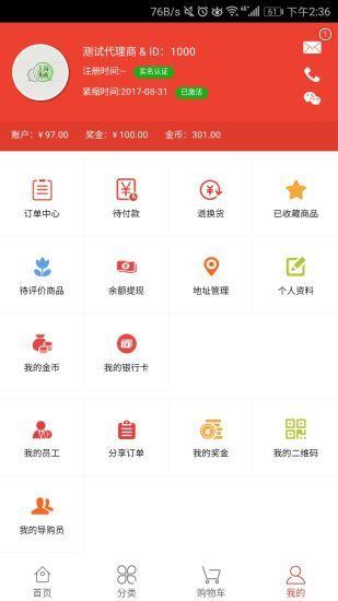 卫阳商城手机版app下载  v0.023图4