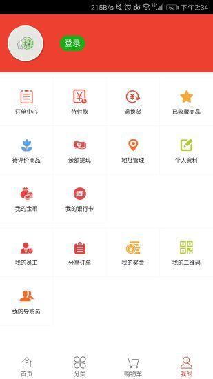 卫阳商城手机版app下载  v0.023图2