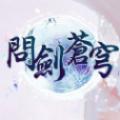 问剑苍穹九游版