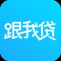 跟我贷官方版app下载 v1.4.3