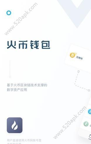 火币钱包软件官方版下载  v1.0.0图4