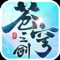 蓝港互动苍穹之剑2官方唯一指定网站正版必赢亚洲56.net v0.1.1.0