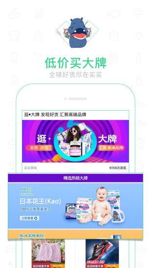 魏三买买商城app下载官方手机版  v1.6图3