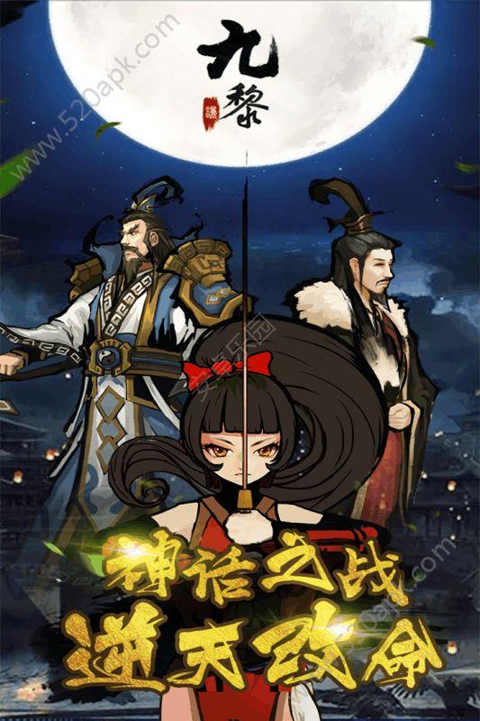 九黎必赢亚洲56.net无限金币内购破解版图1: