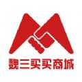 魏三买买商城app下载官方手机版 v1.6