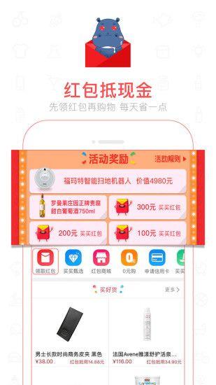 魏三买买商城app下载官方手机版  v1.6图4