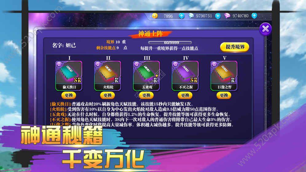 飞碟大战神仙大乱斗手机版必赢亚洲56.net官方正版下载安装图3: