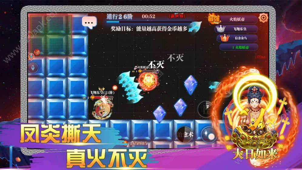 飞碟大战神仙大乱斗手机版必赢亚洲56.net官方正版下载安装图4:
