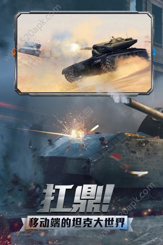 坦克世界闪击战网易版下载官方正式版图2: