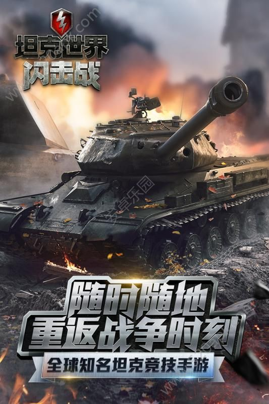 坦克世界闪击战网易版下载官方正式版图1: