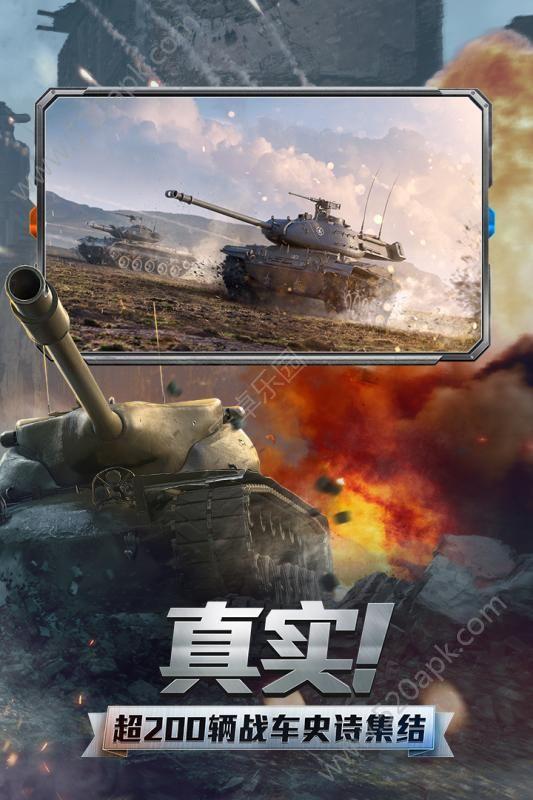 坦克世界闪击战网易版下载官方正式版图5: