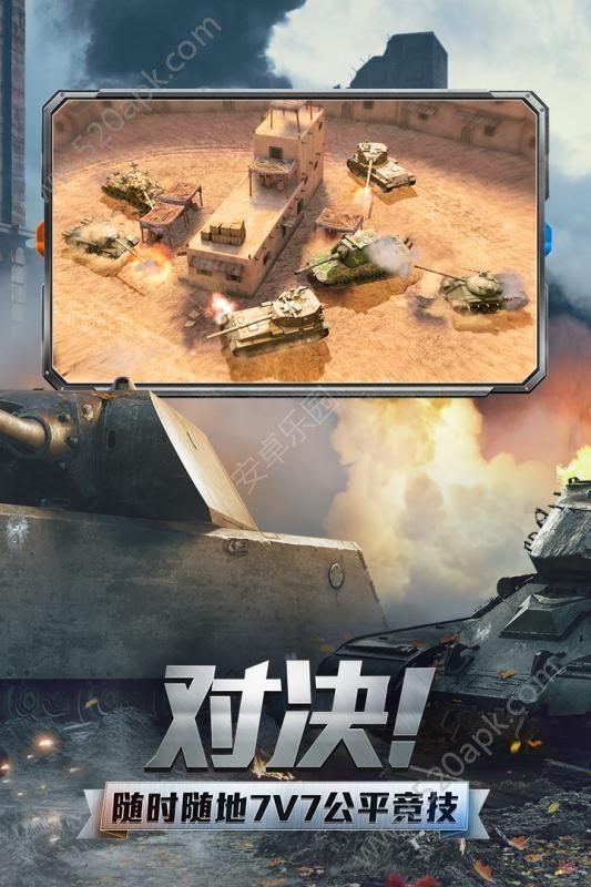 坦克世界闪击战网易版下载官方正式版图3: