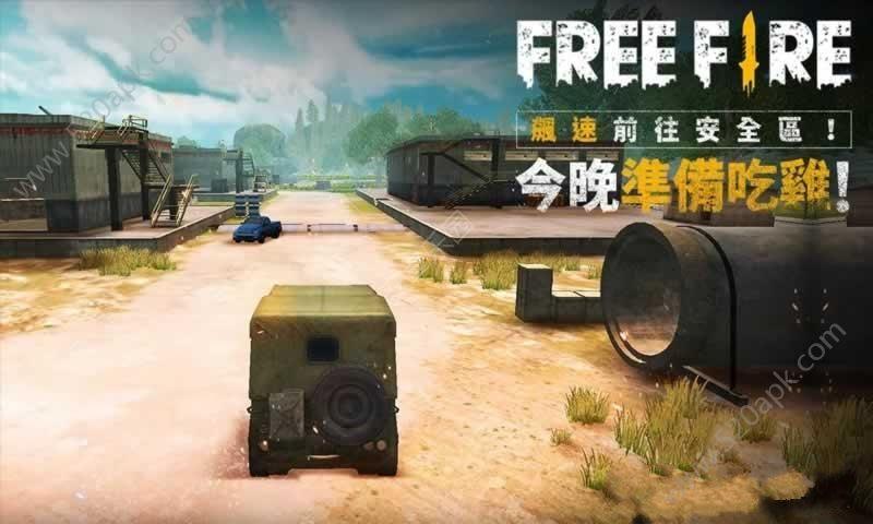 自由之火大逃亡必赢亚洲56.net更新手机版官方正版下载最新国服(Free Fire含数据包)图1: