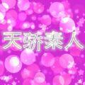 天骄素人直播app