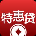 特惠贷app