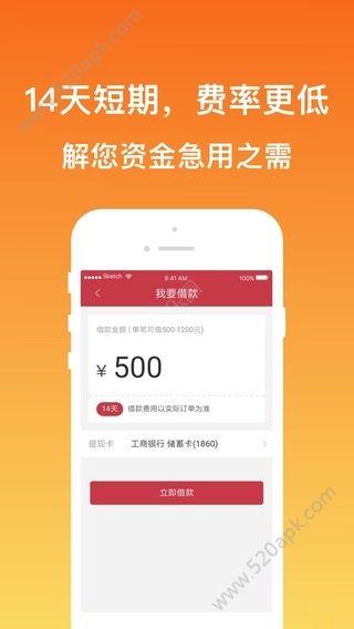 特惠贷官方版app下载图3: