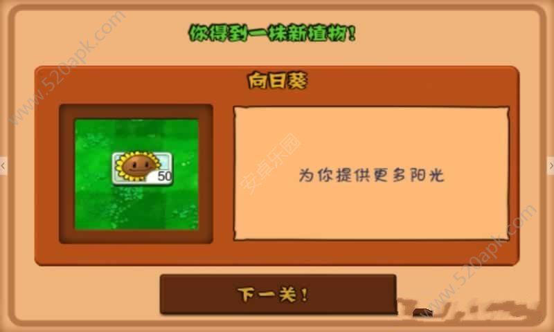 植物大战僵尸为邻镇而战游戏EA官方下载安卓版  v40.10图2