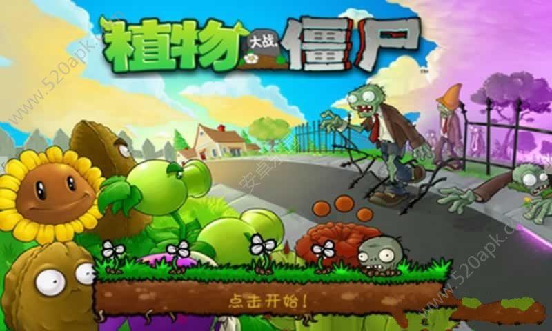 植物大战僵尸为邻镇而战游戏EA官方下载安卓版  v40.10图1