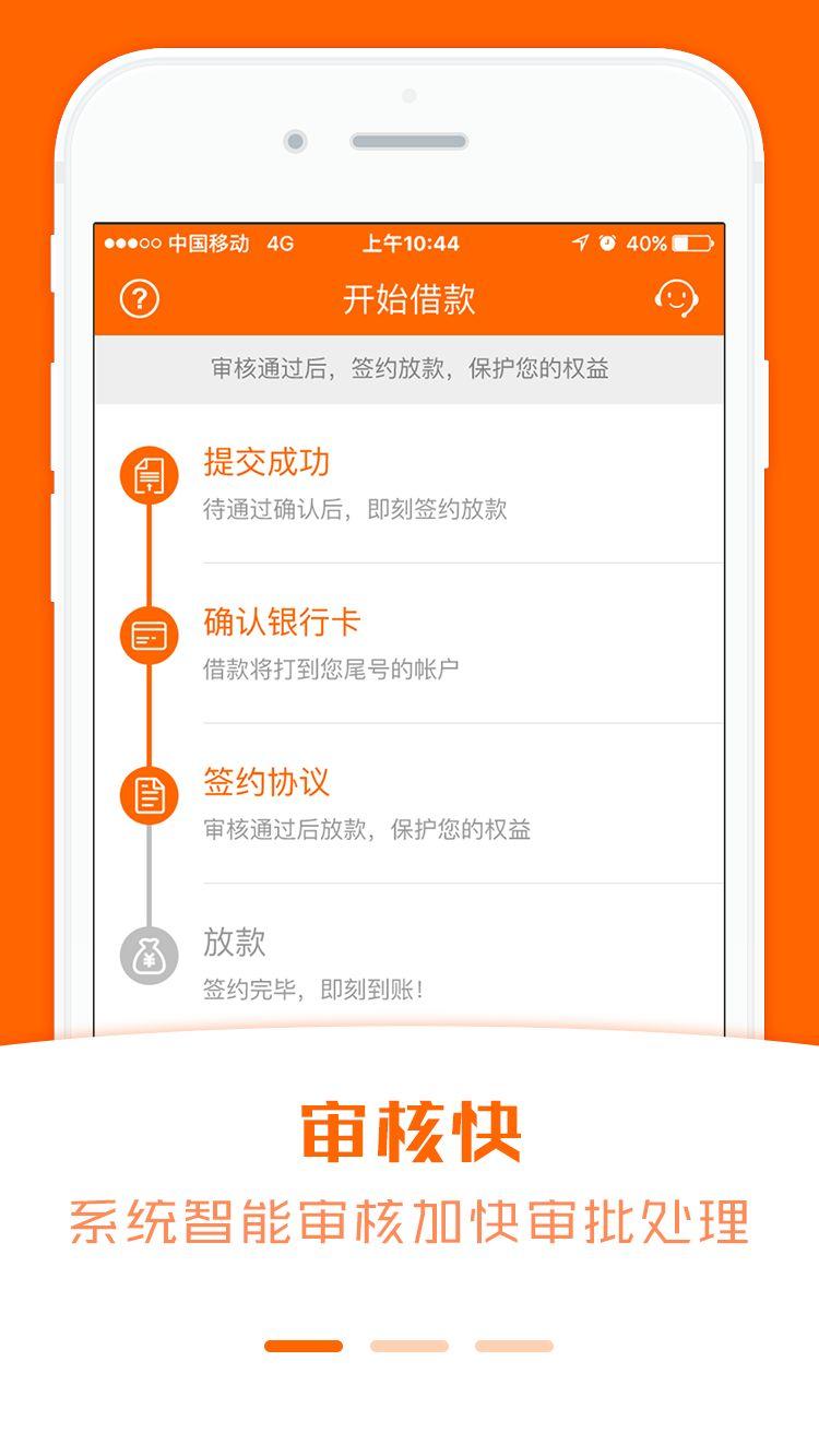 零钱快车官方手机版app下载图4:
