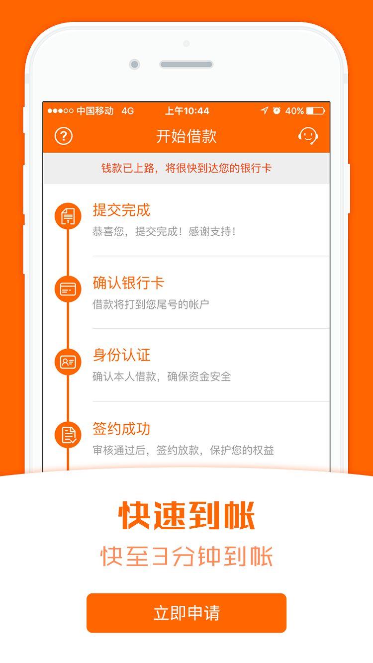 零钱快车官方手机版app下载图1:
