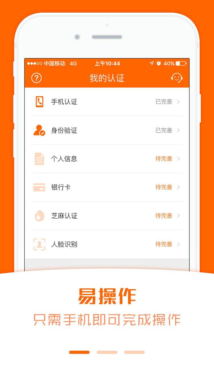 零钱快车官方手机版app下载图3: