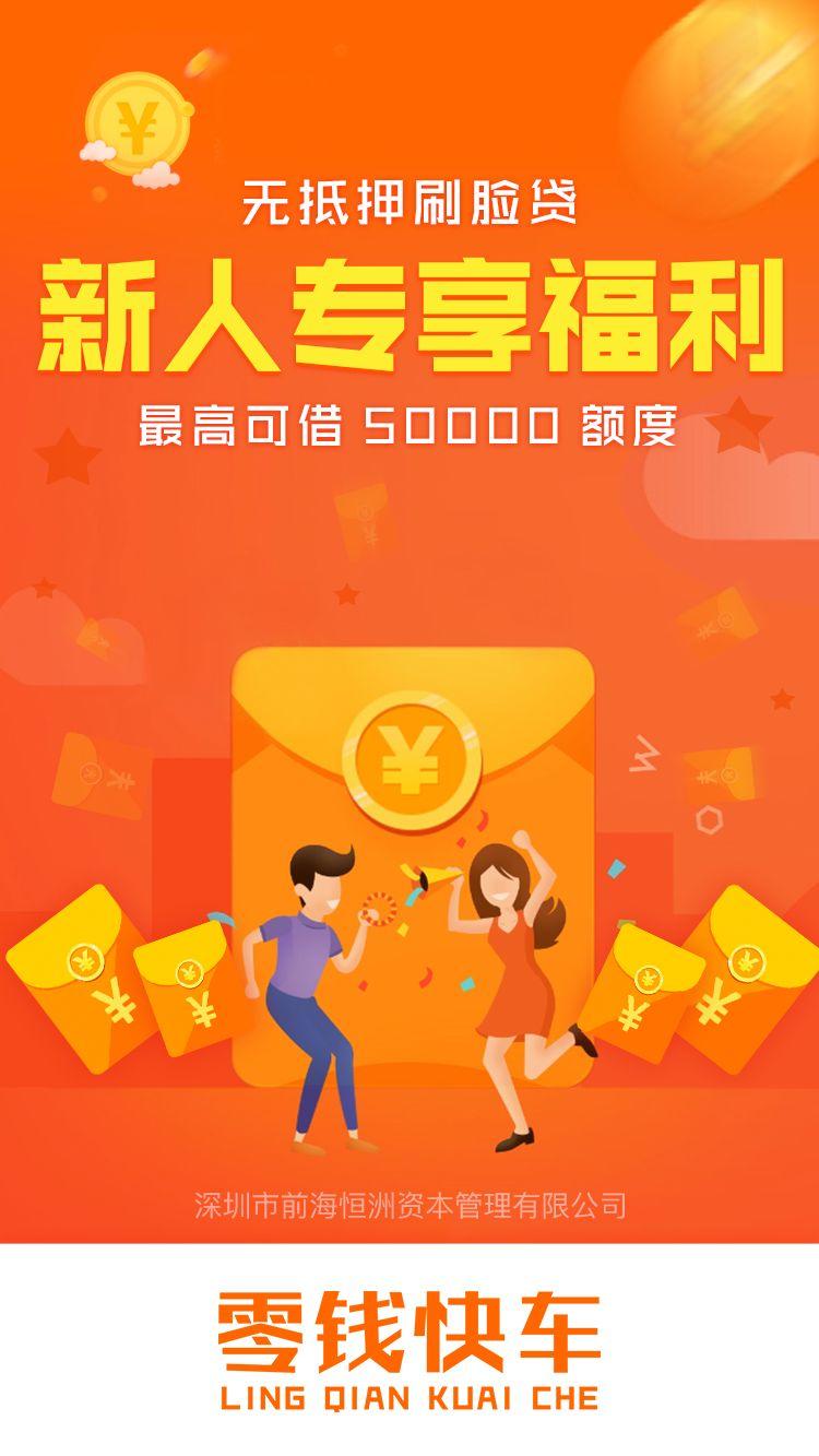 零钱快车官方手机版app下载图2: