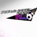 模拟足球迈向世界手机版