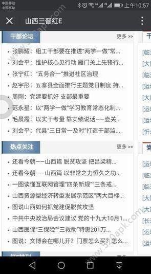 山西三晋红e网两学一做答题入口注册登录图4: