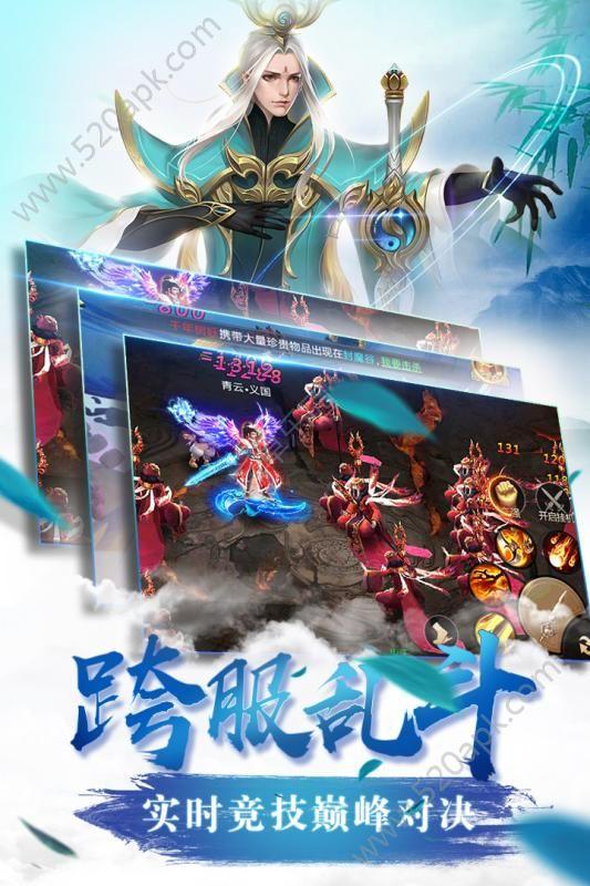 青云决56net必赢客户端官方网站正版必赢亚洲56.net图3: