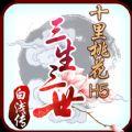 三生三世十里桃花白浅传手游公益服BT变态版下载 v1.0.0