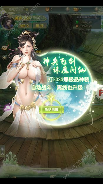 飞剑问仙H5官方网站下载马上在线玩图3: