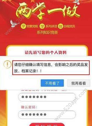 山西三晋红e网两学一做答题入口注册登录图2: