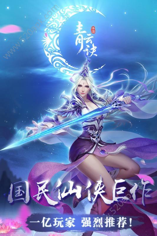 青云诀官方网站正版必赢亚洲56.net图5: