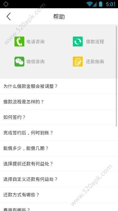春雨金卡贷款软件官方版app下载图4: