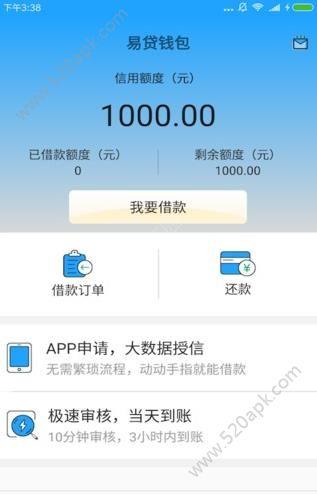 易贷钱包官方最新版app下载图4: