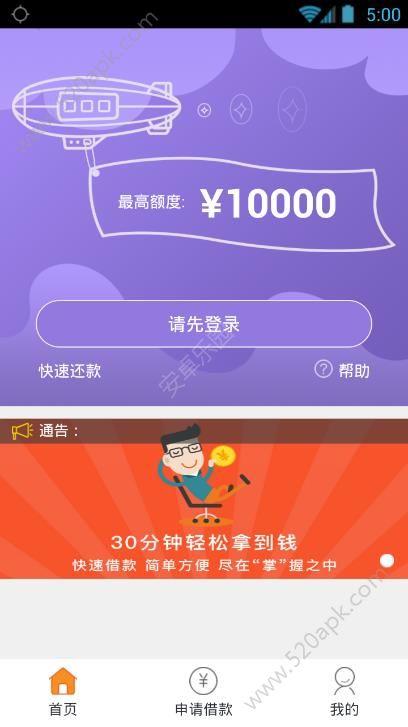 春雨金卡贷款软件官方版app下载图1: