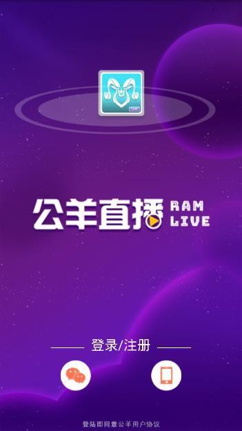 公羊直播官方版app下载图1: