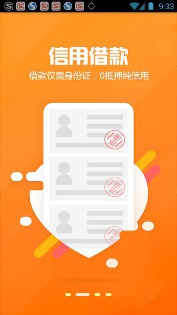 弹指贷官方手机版app下载图3: