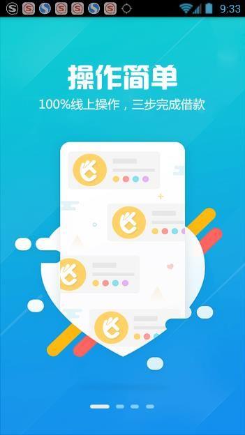 弹指贷官方手机版app下载图2: