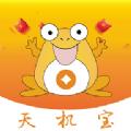 天机宝app官方版下载 v1.00.01