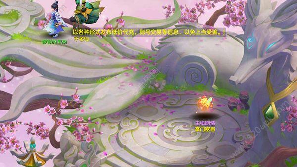 逍遥仙迹手机版必赢亚洲56.net官方下载最新版图2: