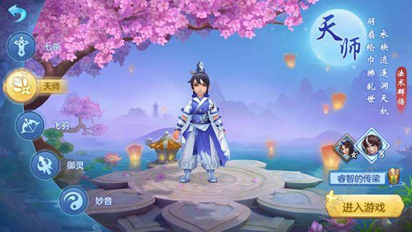 逍遥仙迹手机版必赢亚洲56.net官方下载最新版图4: