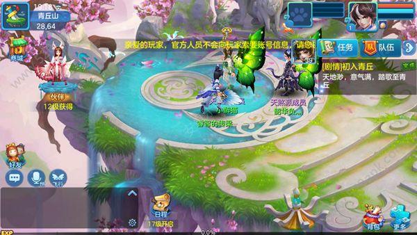 逍遥仙迹手机版必赢亚洲56.net官方下载最新版图3: