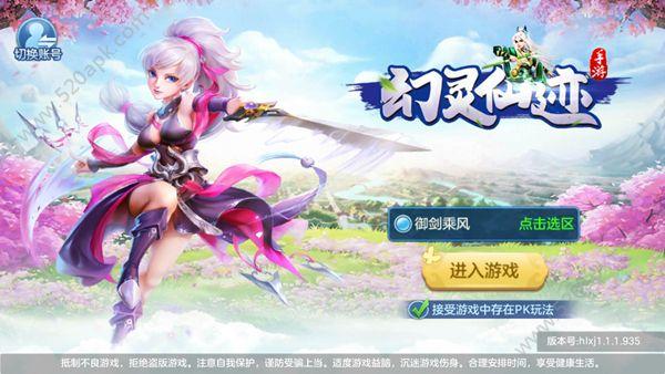 逍遥仙迹手机版必赢亚洲56.net官方下载最新版图1: