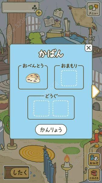 旅行青蛙必赢亚洲56.net手机版最新下载图3: