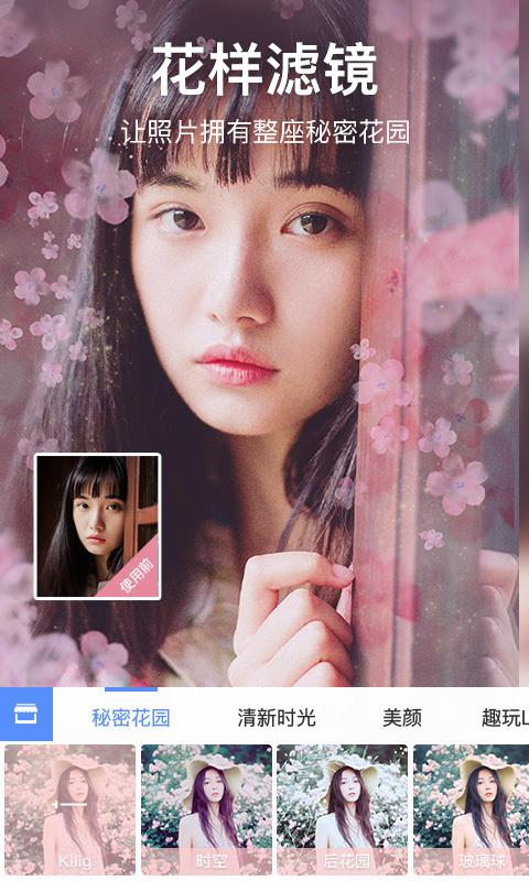 美图秀秀2018官方最新版app下载图4: