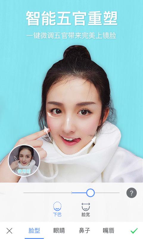 美图秀秀2018官方最新版app下载图5: