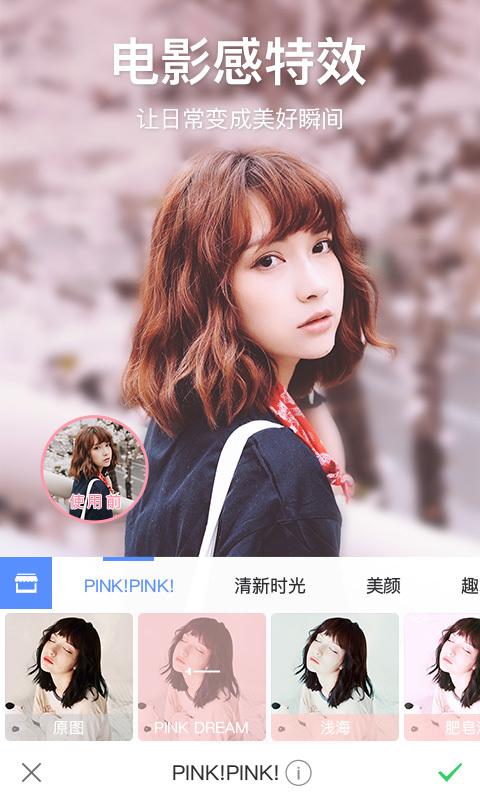 美图秀秀2018官方最新版app下载图2: