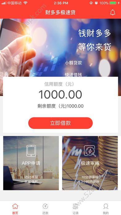 财多多极速贷官方版app下载  v1.0图1
